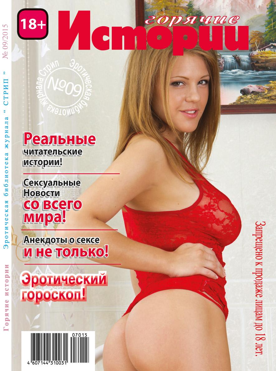 Эротические журнал в россии 11 фотография